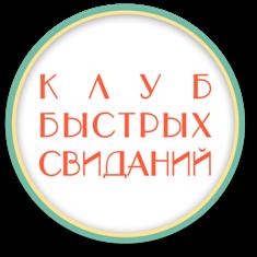 Клуб быстрых свиданий Харьков