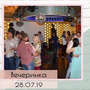 быстрые свидания Киев